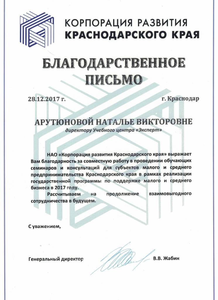 """Благодарственное письмо за обучение по охране труда, компания """"Корпорация развития Южно-Сахалинскского края"""""""